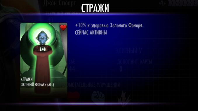 игра зеленый фонарь для андроида